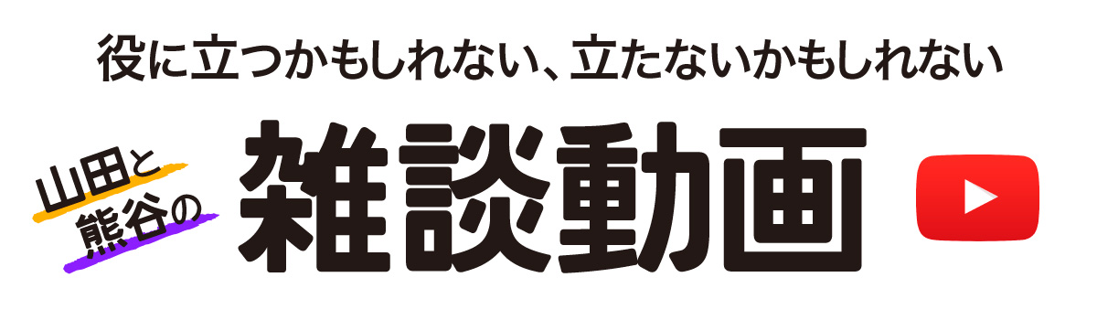 山田と熊谷の雑談動画
